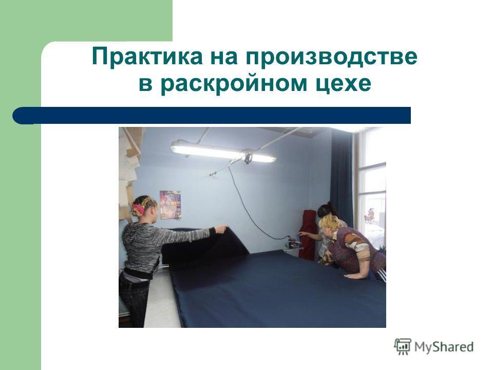 Практика на производстве в раскройном цехе