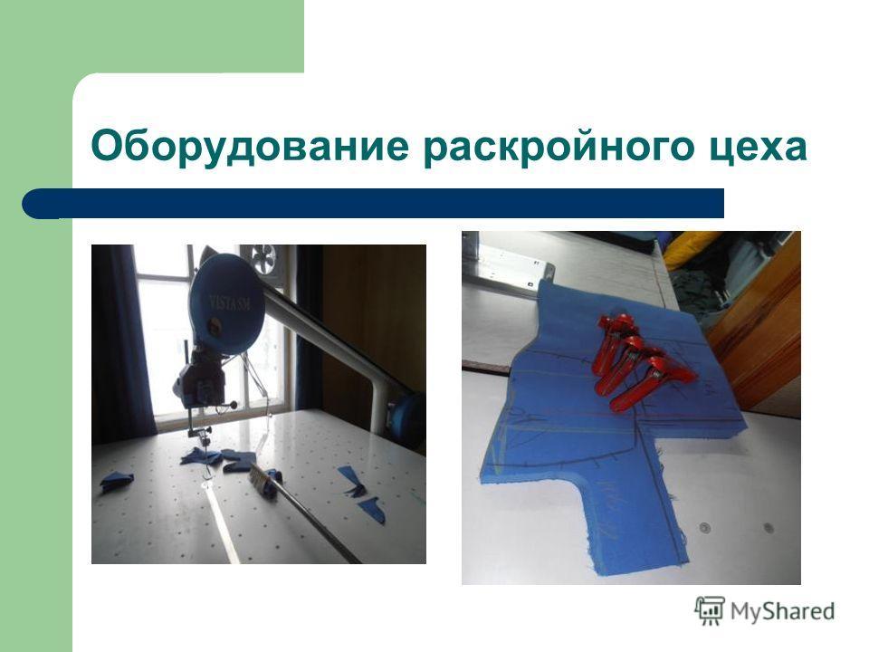 Оборудование раскройного цеха