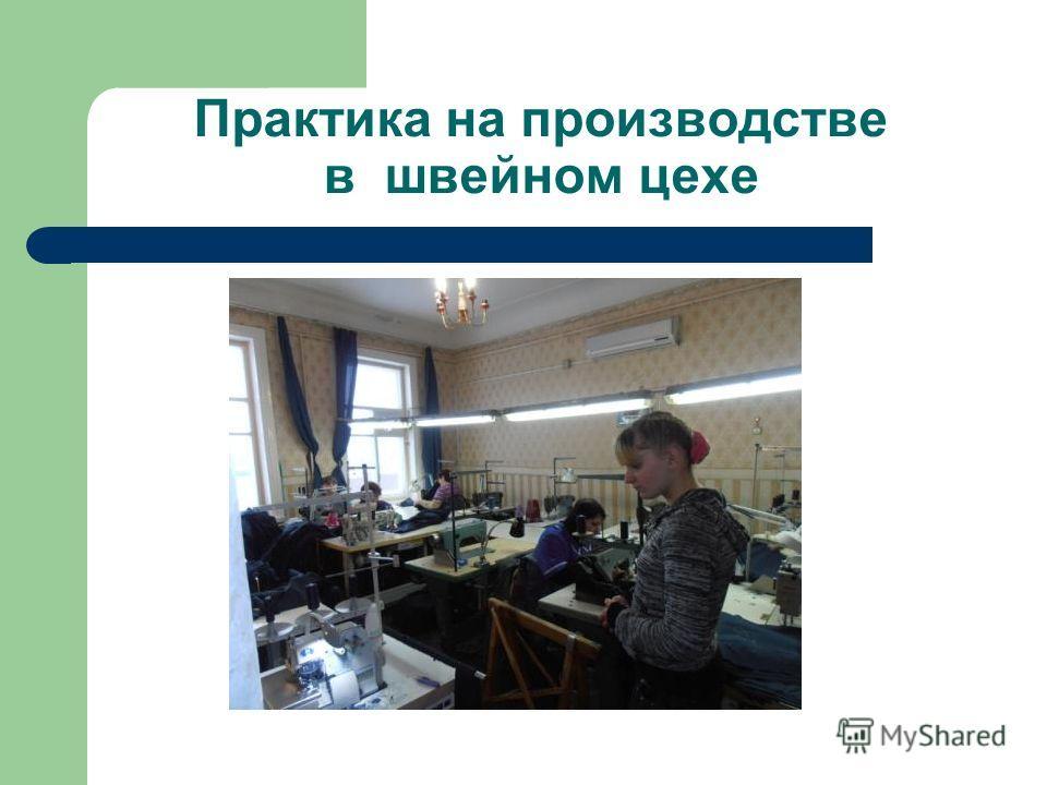 Практика на производстве в швейном цехе