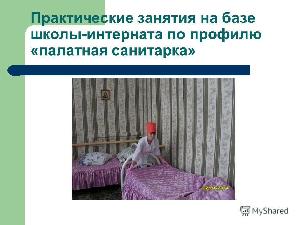 Практические занятия на базе школы-интерната по профилю «палатная санитарка»