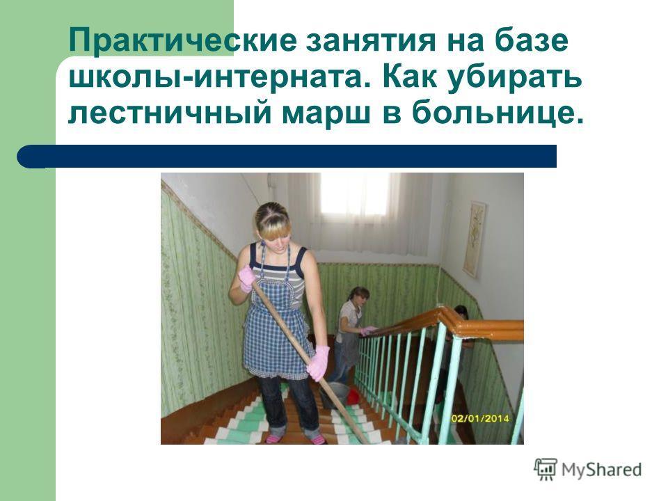 Практические занятия на базе школы-интерната. Как убирать лестничный марш в больнице.