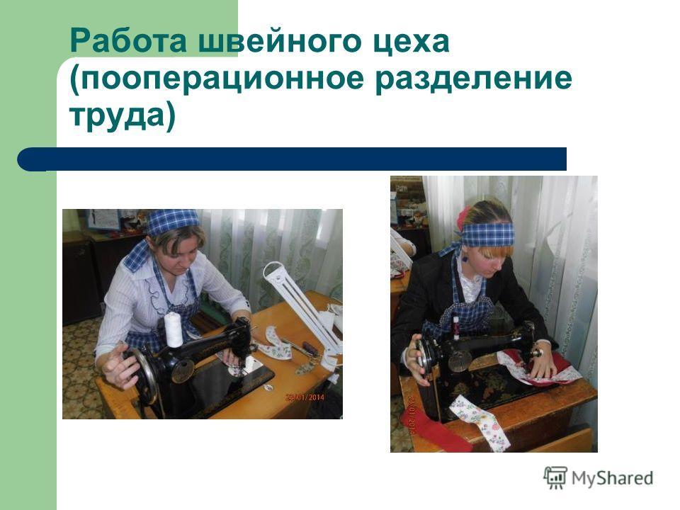 Работа швейного цеха (пооперационное разделение труда)