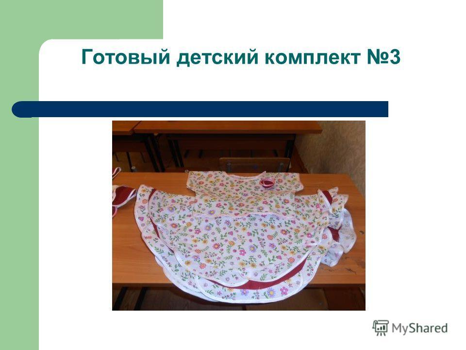 Готовый детский комплект 3
