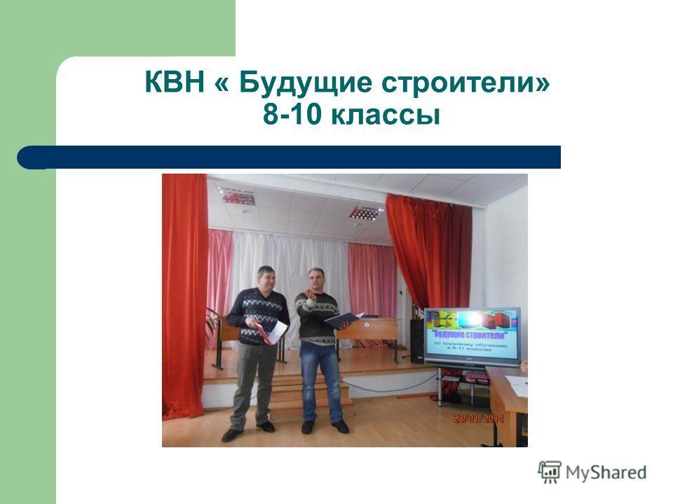 КВН « Будущие строители» 8-10 классы