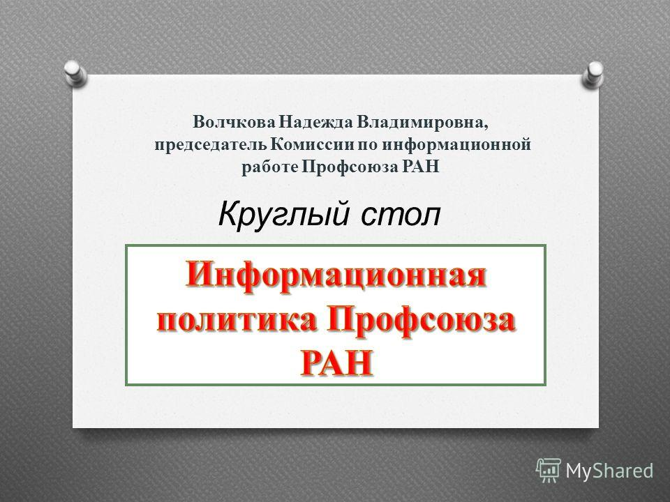 Волчкова Надежда Владимировна, председатель Комиссии по информационной работе Профсоюза РАН