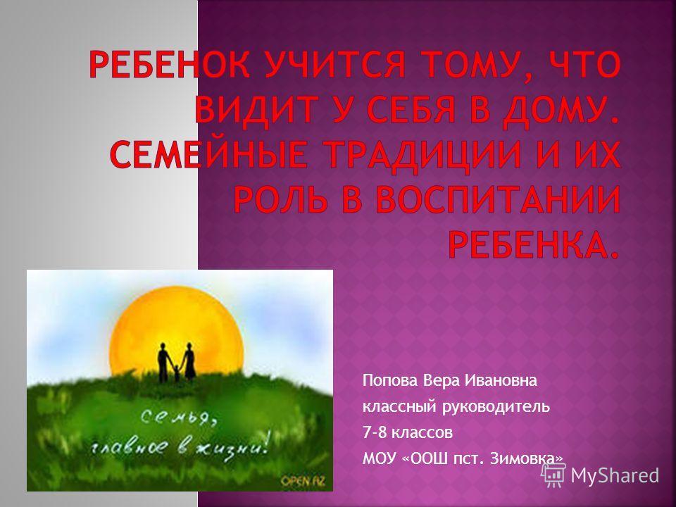 Попова Вера Ивановна классный руководитель 7-8 классов МОУ «ООШ пст. Зимовка»