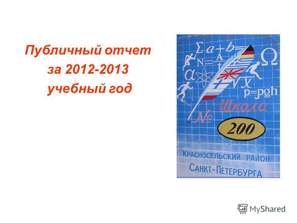 Публичный отчет за 2012-2013 учебный год