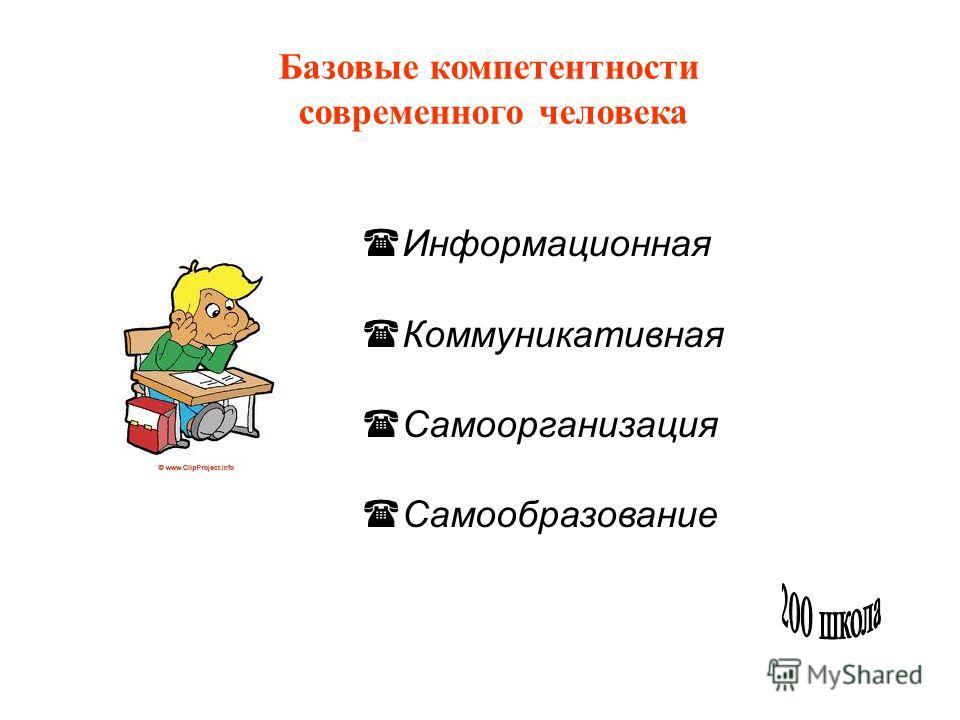 Базовые компетентности современного человека Информационная Коммуникативная Самоорганизация Самообразование