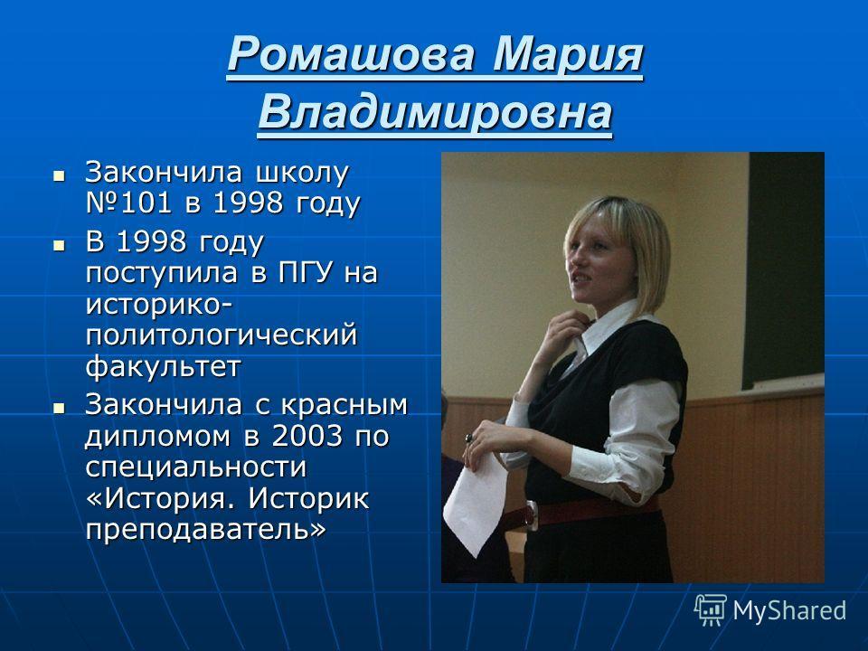 "Презентация на тему: ""Ромашова Мария Владимировна Закончила школу 101 в 1998 году Закончила школу 101 в 1998 году В 1998 году по"