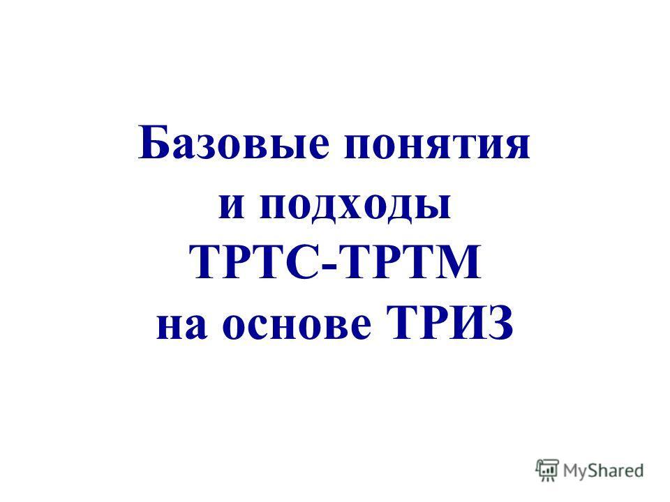 Базовые понятия и подходы ТРТС-ТРТМ на основе ТРИЗ