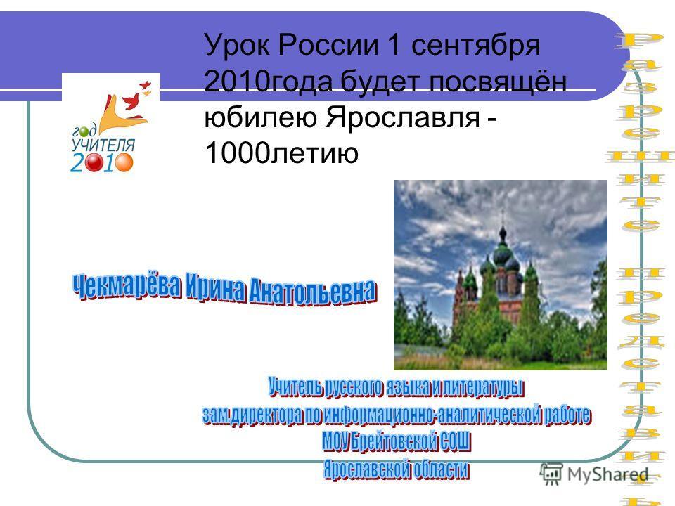 Урок России 1 сентября 2010года будет посвящён юбилею Ярославля - 1000летию