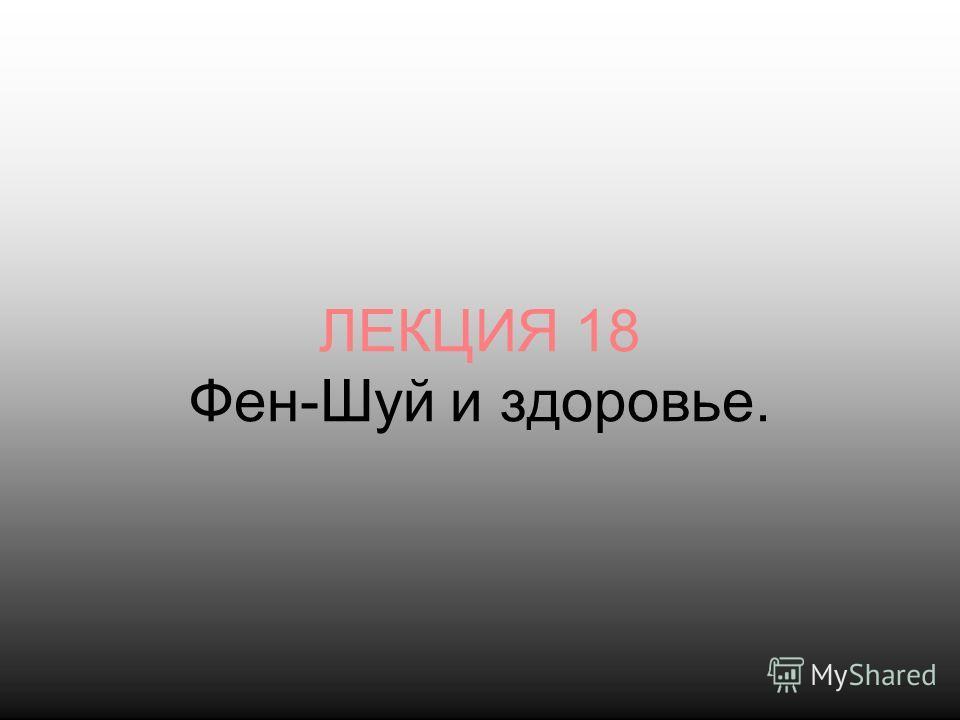 ЛЕКЦИЯ 18 Фен-Шуй и здоровье.