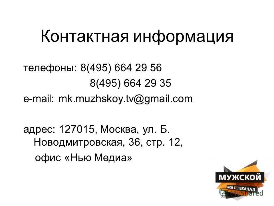 Контактная информация телефоны: 8(495) 664 29 56 8(495) 664 29 35 e-mail: mk.muzhskoy.tv@gmail.com адрес: 127015, Москва, ул. Б. Новодмитровская, 36, стр. 12, офис «Нью Медиа»