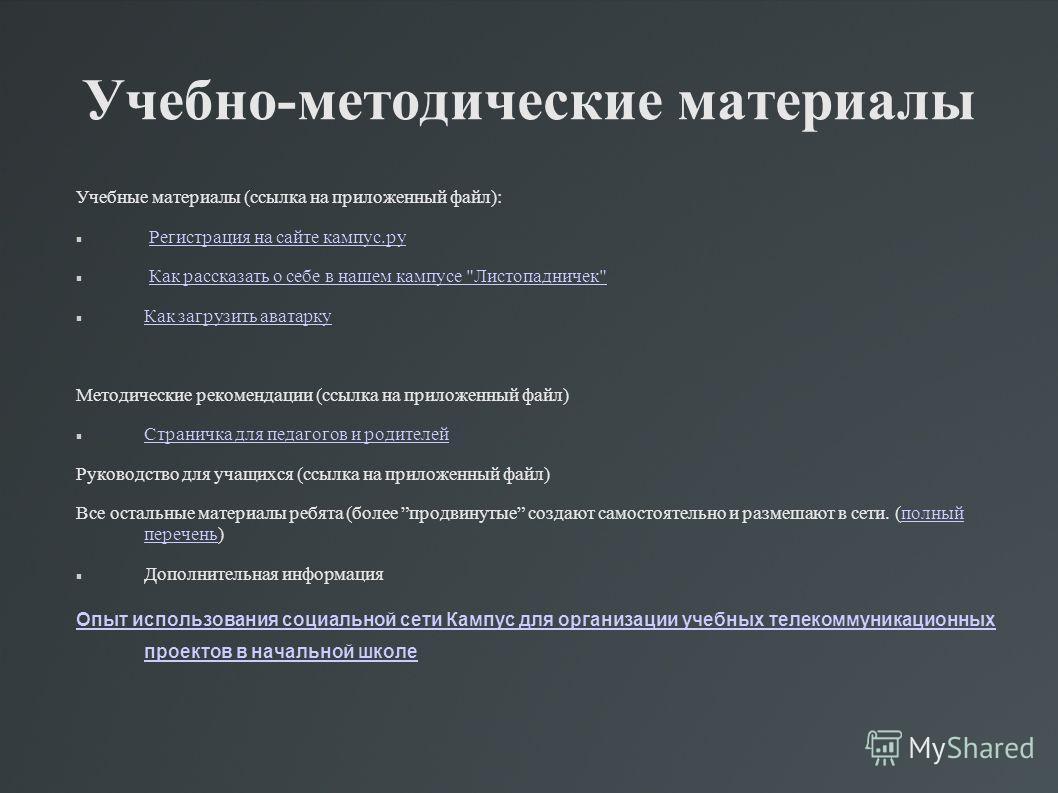 Учебно-методические материалы Учебные материалы (ссылка на приложенный файл): Регистрация на сайте кампус.ру Как рассказать о себе в нашем кампусе
