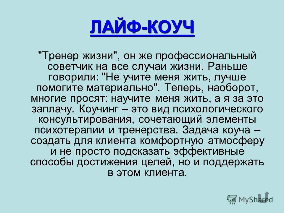 ЛАЙФ-КОУЧ