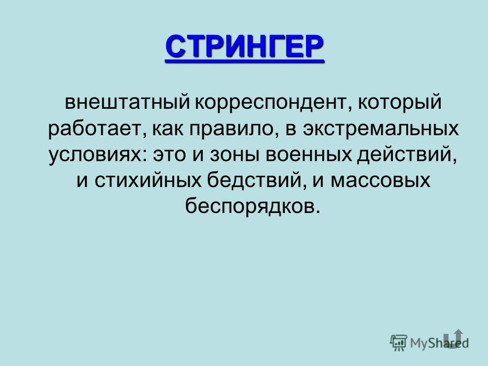 Договор С Внештатным Корреспондентом Образец - фото 5
