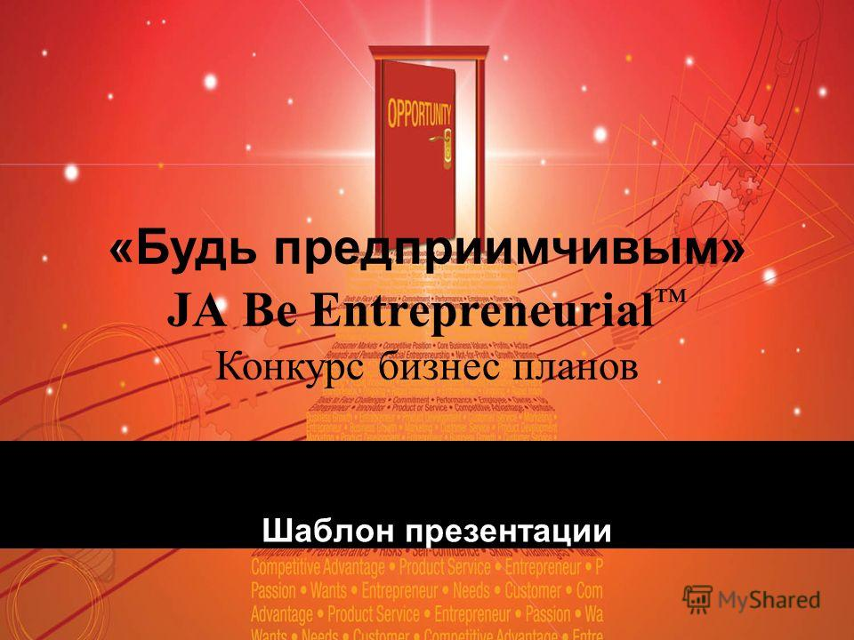Шаблон презентации «Будь предприимчивым» JA Be Entrepreneurial Конкурс бизнес планов