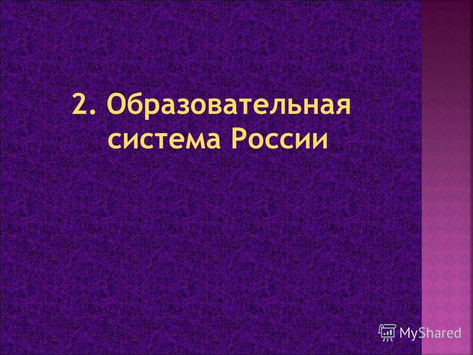2. Образовательная система России