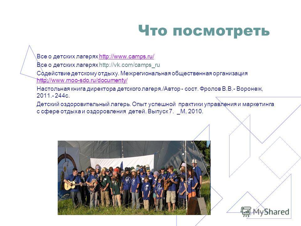 Что посмотреть Все о детских лагерях http://www.camps.ru/http://www.camps.ru/ Все о детских лагерях http://vk.com/camps_ru Содействие детскому отдыху. Межрегиональная общественная организация http://www.moo-sdo.ru/documenty/ http://www.moo-sdo.ru/doc