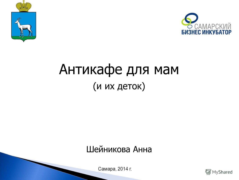 Антикафе для мам (и их деток) Шейникова Анна Самара, 2014 г.