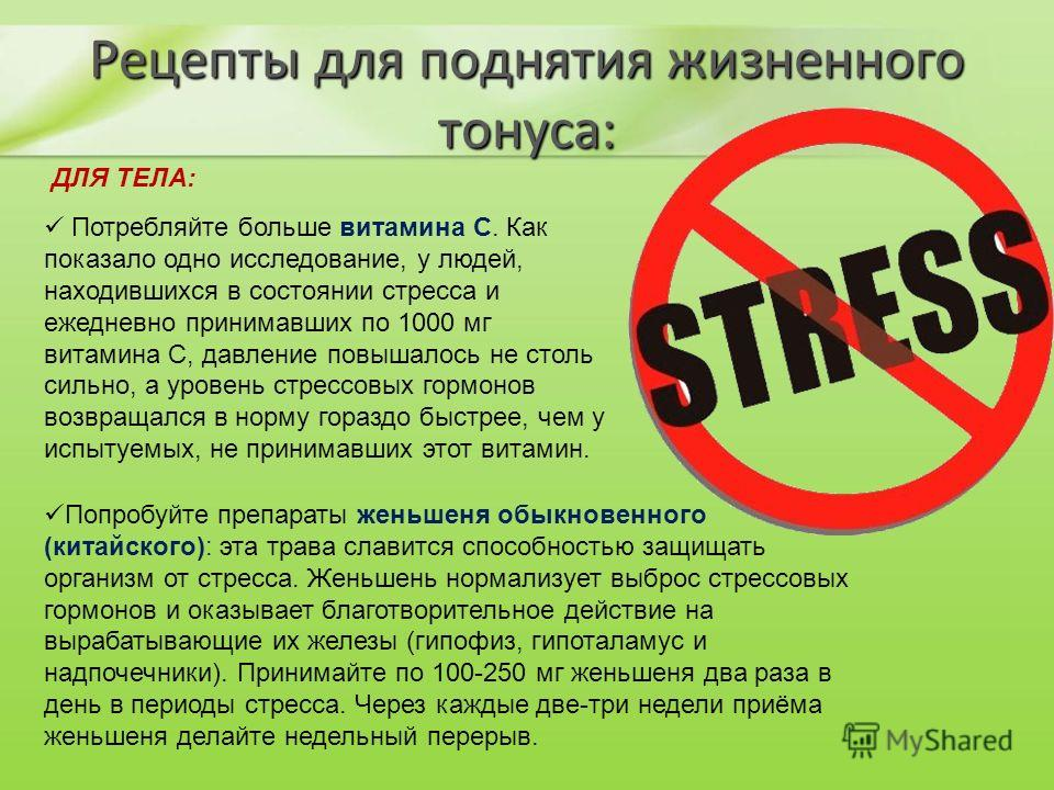 Преодоление стресса в проблемной ситуации