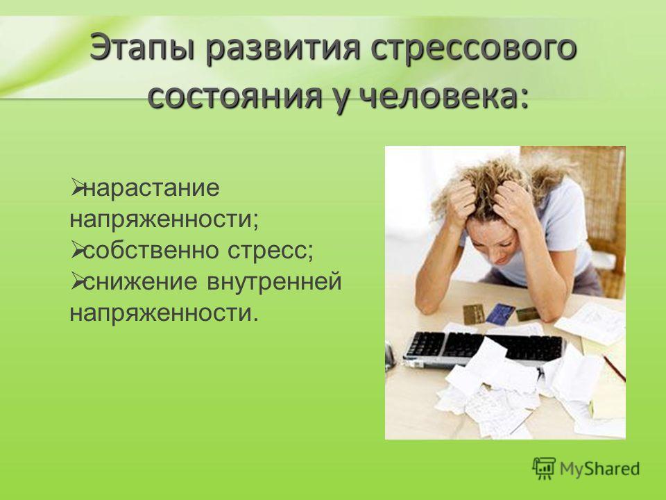 нарастание напряженности; собственно стресс; снижение внутренней напряженности. Этапы развития стрессового состояния у человека: состояния у человека: