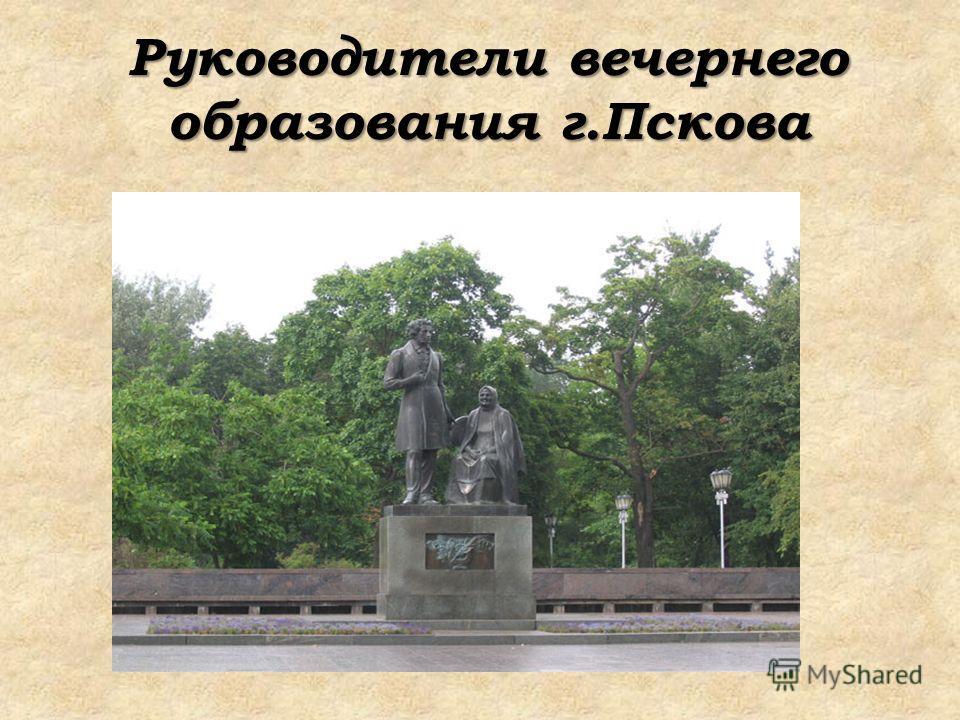 Руководители вечернего образования г.Пскова