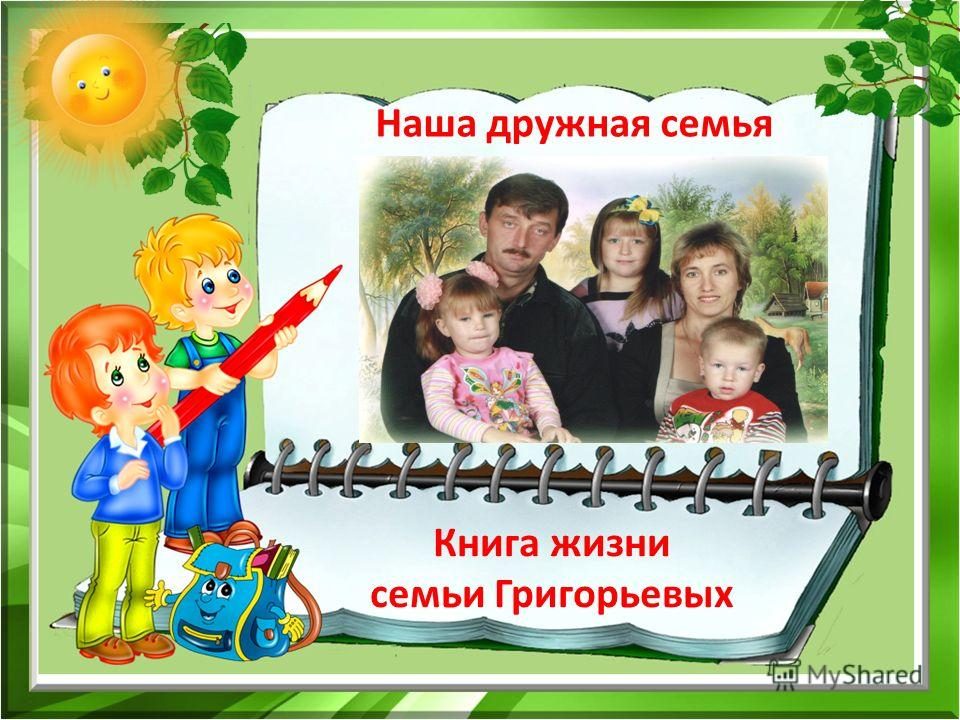 Наша дружная семья Книга жизни семьи Григорьевых