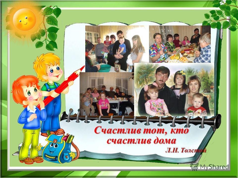 Счастлив тот, кто счастлив дома Л.Н. Толстой Л.Н. Толстой