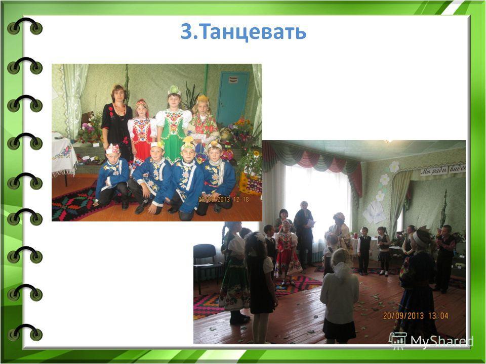 3.Танцевать