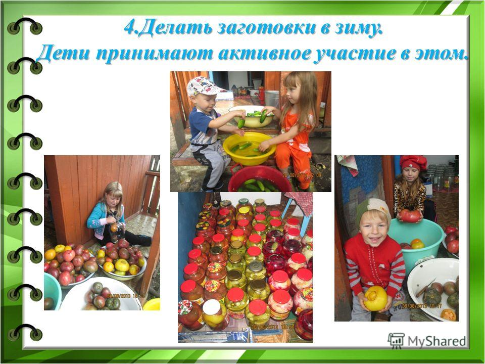 4.Делать заготовки в зиму. Дети принимают активное участие в этом.