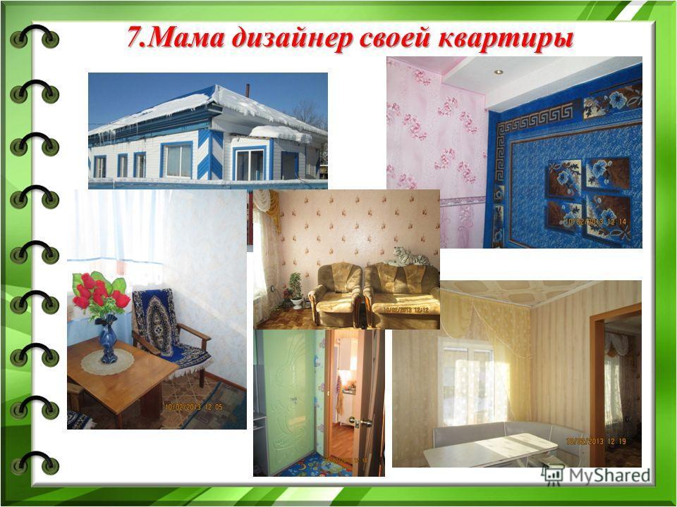 7.Мама дизайнер своей квартиры