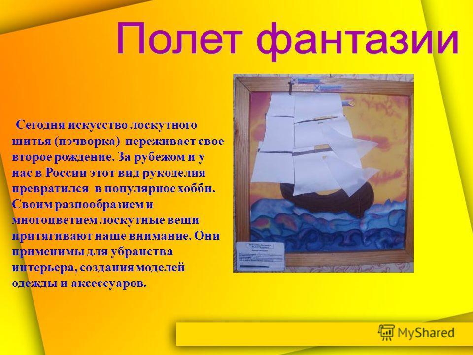 Сегодня искусство лоскутного шитья (пэчворка) переживает свое второе рождение. За рубежом и у нас в России этот вид рукоделия превратился в популярное хобби. Своим разнообразием и многоцветием лоскутные вещи притягивают наше внимание. Они применимы д