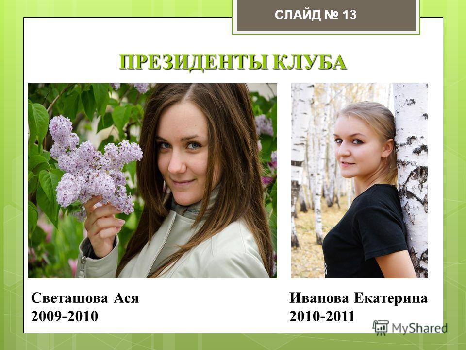 Светашова Ася 2009-2010 Иванова Екатерина 2010-2011 ПРЕЗИДЕНТЫ КЛУБА СЛАЙД 13