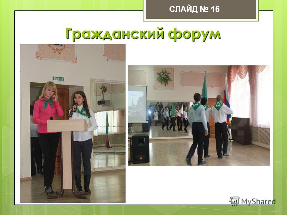 Гражданский форум СЛАЙД 16