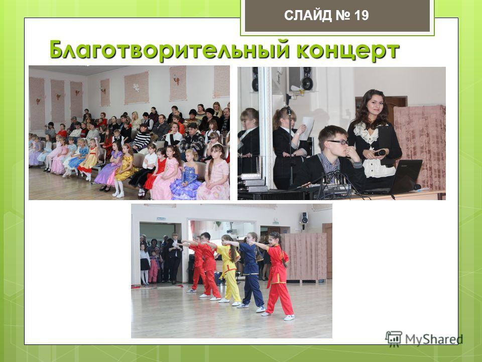 Благотворительный концерт СЛАЙД 19