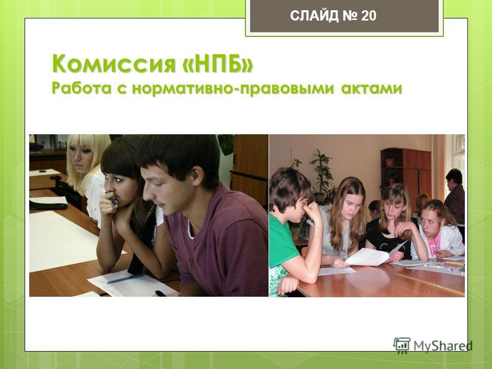 Комиссия «НПБ» Работа с нормативно-правовыми актами СЛАЙД 20