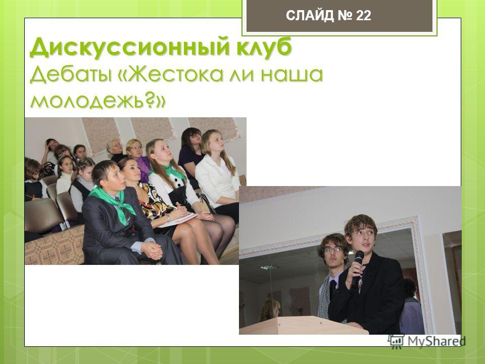 Дискуссионный клуб Дебаты «Жестока ли наша молодежь?» СЛАЙД 22