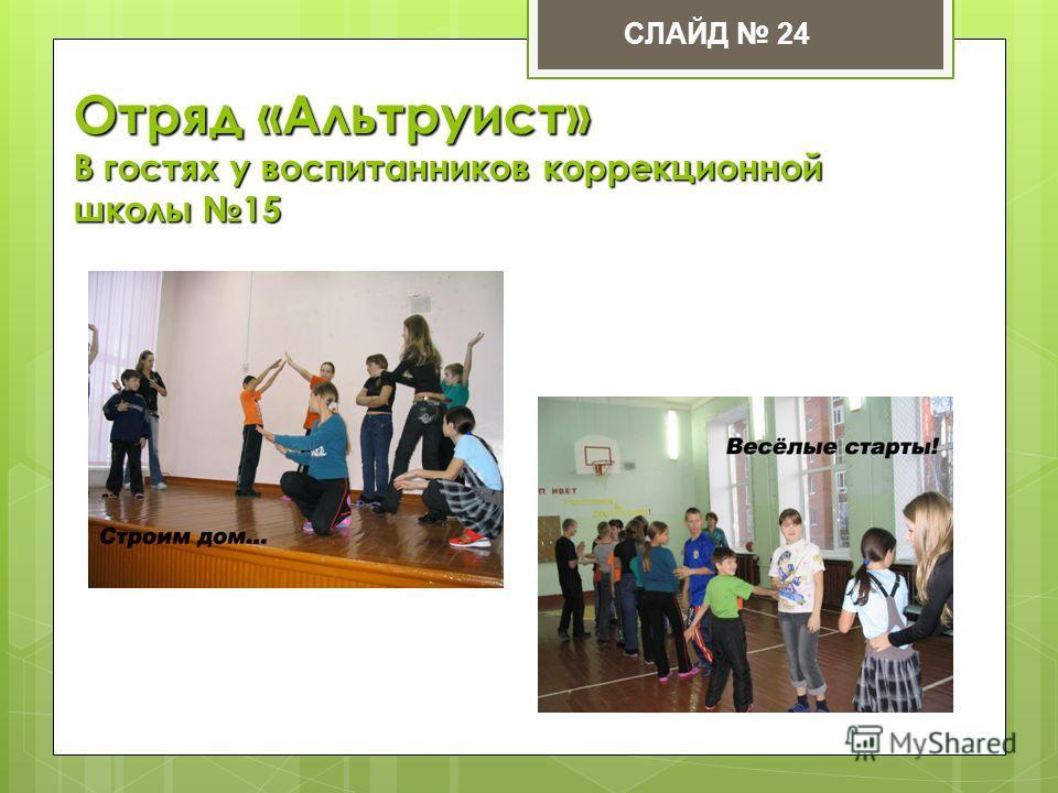 Отряд «Альтруист» В гостях у воспитанников коррекционной школы 15 СЛАЙД 24
