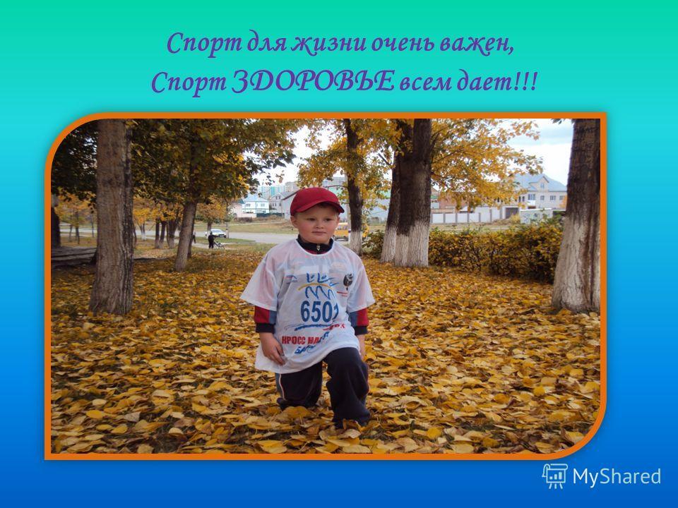 Спорт для жизни очень важен, Спорт ЗДОРОВЬЕ всем дает!!!