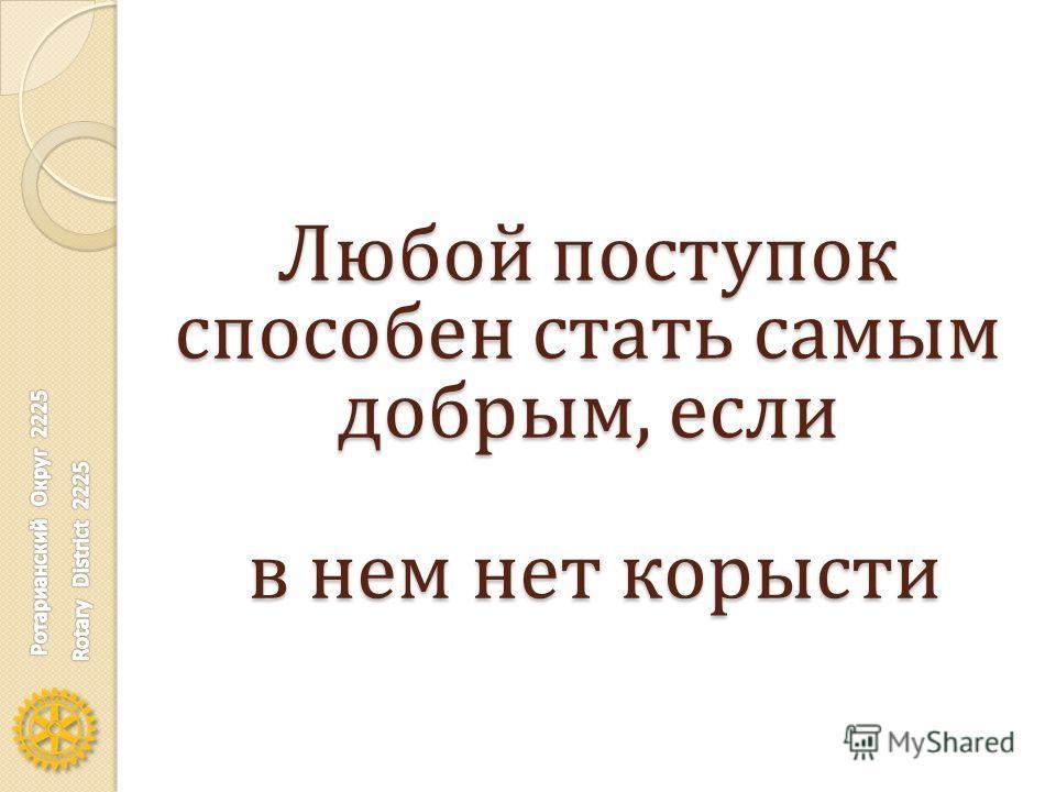 Любой поступок способен стать самым добрым, если в нем нет корысти