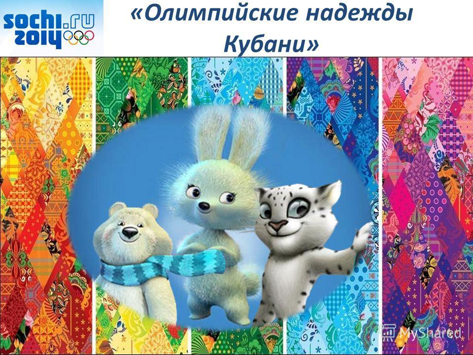 «Олимпийские надежды Кубани»