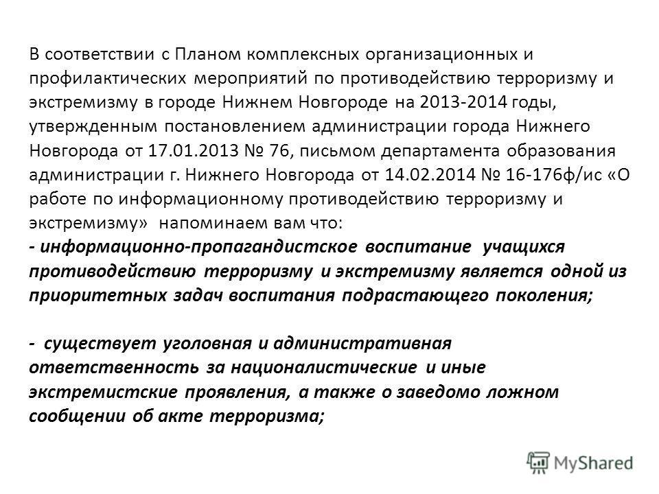 В соответствии с Планом комплексных организационных и профилактических мероприятий по противодействию терроризму и экстремизму в городе Нижнем Новгороде на 2013-2014 годы, утвержденным постановлением администрации города Нижнего Новгорода от 17.01.20