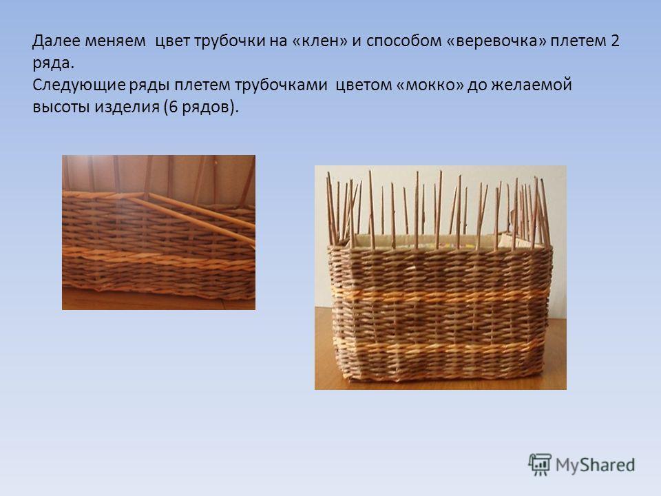 Далее меняем цвет трубочки на «клен» и способом «веревочка» плетем 2 ряда. Следующие ряды плетем трубочками цветом «мокко» до желаемой высоты изделия (6 рядов).