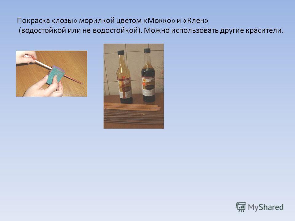 Покраска «лозы» морилкой цветом «Мокко» и «Клен» (водостойкой или не водостойкой). Можно использовать другие красители.