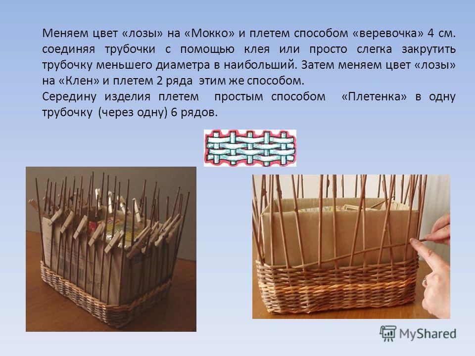 Меняем цвет «лозы» на «Мокко» и плетем способом «веревочка» 4 см. соединяя трубочки с помощью клея или просто слегка закрутить трубочку меньшего диаметра в наибольший. Затем меняем цвет «лозы» на «Клен» и плетем 2 ряда этим же способом. Середину изде