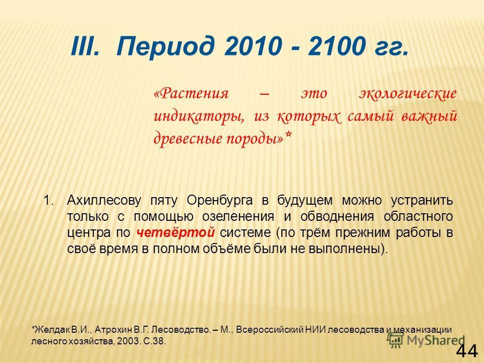 III.Период 2010 - 2100 гг. 1.Ахиллесову пяту Оренбурга в будущем можно устранить только с помощью озеленения и обводнения областного центра по четвёртой системе (по трём прежним работы в своё время в полном объёме были не выполнены). «Растения – это