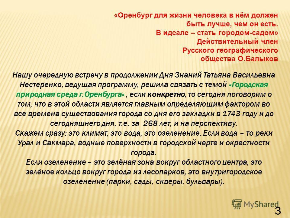 Нашу очередную встречу в продолжении Дня Знаний Татьяна Васильевна Нестеренко, ведущая программу, решила связать с темой «Городская природная среда г.Оренбурга», если конкретно, то сегодня поговорим о том, что в этой области является главным определя