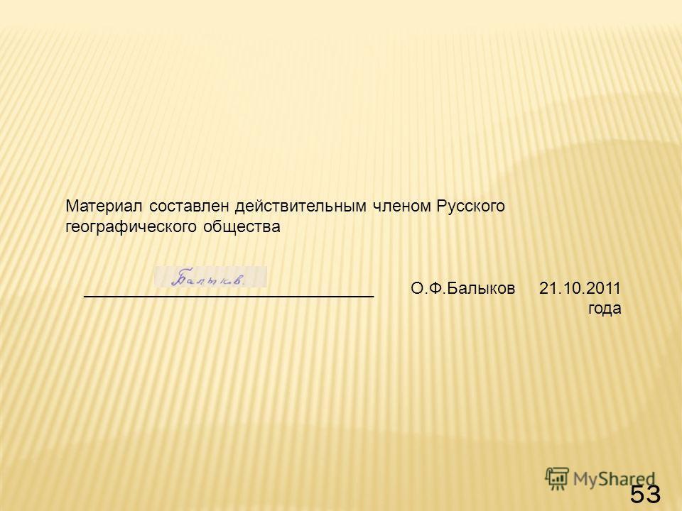 Материал составлен действительным членом Русского географического общества _______________________________ О.Ф.Балыков 21.10.2011 года 53