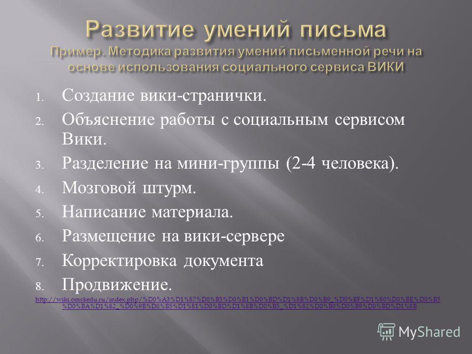 1. Создание вики - странички. 2. Объяснение работы с социальным сервисом Вики. 3. Разделение на мини - группы (2-4 человека ). 4. Мозговой штурм. 5. Написание материала. 6. Размещение на вики - сервере 7. Корректировка документа 8. Продвижение. http: